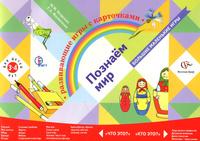 Купить Познаем мир. Развивающие игры с карточками для детей 3-4 лет, Окружающий мир