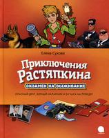Купить Приключения Растяпкина. Экзамен на выживание, Детский детектив