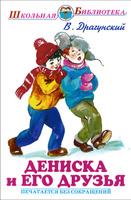 Купить Дениска и его друзья, Книжные серии для школьников