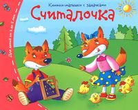 Купить Считалочка. Книжки-малышки с задачками, Прочие книжки-игрушки