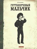 Купить Гуттаперчевый мальчик, Русская литература для детей