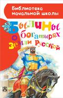 Купить Былины о богатырях земли русской, Сказки, былины, мифы