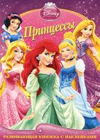 Купить Принцессы. Развивающая книжка с наклейками, Книжки с наклейками