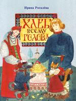Купить Хлеб всему голова, Русская литература для детей