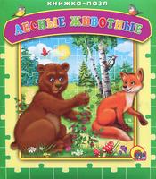 Купить Лесные животные. Книжка-пазл, Книжки-мозаики, паззлы