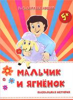 Купить Мальчик и ягненок. Пасхальная история, Русская литература для детей