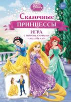 Купить Сказочные принцессы. Игра с наклейками, Книга-игра