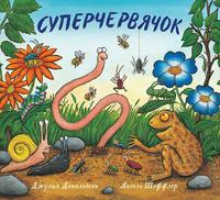 Купить Суперчервячок, Зарубежная литература для детей