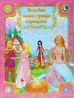 Купить Волшебные сказки о принцах и принцессах, Сборники прозы