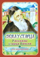Купить Снова у старца. Рассказы старца Паисия для маленьких, Русская литература для детей