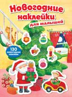 Купить Новогодние наклейки для малышей, Книжки с наклейками