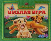 Купить Король Лев. Веселая игра, Книга-игра
