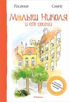 Купить Малыш Николя и его соседи, Зарубежная литература для детей