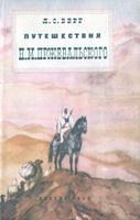 Купить Путешествия Н. М. Пржевальского, Приключения и путешествия