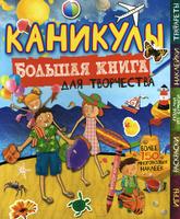 Купить Каникулы, Книга-игра