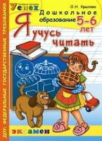 Купить Я учусь читать. 5-6 лет, Чтение, развитие речи