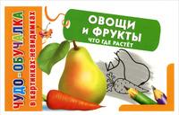 Купить Овощи и фрукты. Что где растет, Окружающий мир
