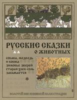 Купить Русские сказки о животных. Собака, медведь и кошка. Зимовье зверей. Старая хлеб-соль забывается, Русские народные сказки