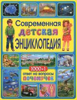 Купить Современная детская энциклопедия. 1000+1 ответ на вопросы почемучек, Познавательная литература обо всем