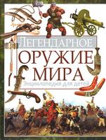 Купить Легендарное оружие мира. Энциклопедия для детей, Познавательная литература обо всем