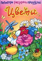 Купить Цветы. Книжка-раскраска, Животные. Птицы. Растения