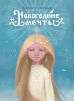 Купить Новогодние мечты, Русская поэзия
