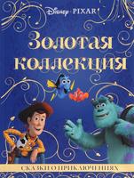 Купить Сказки о приключениях. Золотая коллекция, Книги по мультфильмам и фильмам