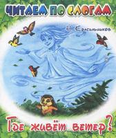 Купить Где живёт ветер?, Русская литература для детей