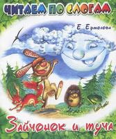 Купить Зайчонок и туча, Русская литература для детей