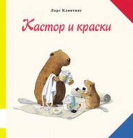 Купить Кастор и краски, Зарубежная литература для детей