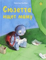 Купить Сюзетта ищет маму, Зарубежная литература для детей