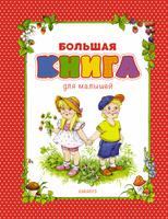 Купить Большая книга для малышей. Для детей от 6 месяцев, Окружающий мир
