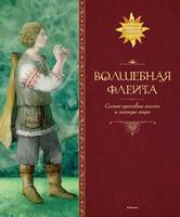 Купить Волшебная флейта. Самые красивые сказки и легенды мира, Самые красивые иллюстрации