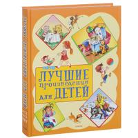 Купить Лучшие произведения для детей. От 2 до 5 лет, Русская литература для детей