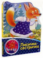 Купить Лисичка-сестричка, Первые книжки малышей