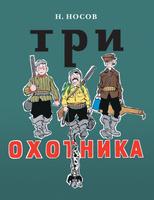 Купить Три охотника, Русская литература для детей