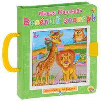 Купить Весёлый зоопарк. Книжка-игрушка, Первые книжки малышей