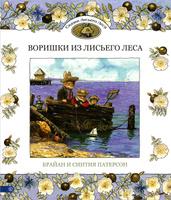 Купить Воришки из Лисьего Леса, Зарубежная литература для детей