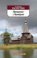 Купить Прощание с Матерой Уцененный товар (№1), Русская проза