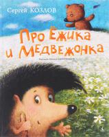 Купить Про Ежика и Медвежонка, Русская литература для детей
