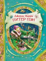 Купить Питер Пэн, Зарубежная литература для детей