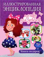 Купить Иллюстрированная энциклопедия только для девочек, Шитье, рукоделие, кулинария