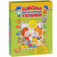 Купить Школа маленьких гениев. Для детей от 3 до 4 лет (комплект из 7 книг), Окружающий мир