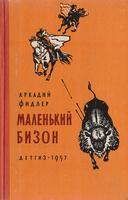 Купить Маленький бизон, Зарубежная литература для детей