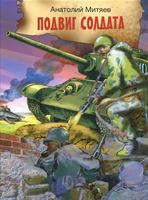 Купить Подвиг солдата. Рассказы о Великой Отечественной войне, Русская проза