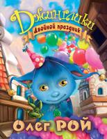 Купить Двойной праздник, Русская литература для детей