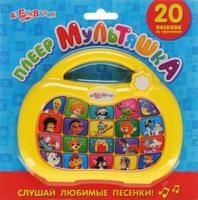 Купить Музыкальная игрушка Азбукварик Плеер Мультяшка , цвет: желтый, Интерактивные игрушки