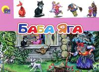 Купить Баба Яга, Русские народные сказки