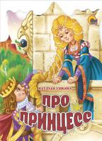 Купить Про принцесс, Книги с вырубкой