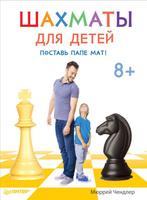 Купить Шахматы для детей. Поставь папе мат!, Спорт для детей